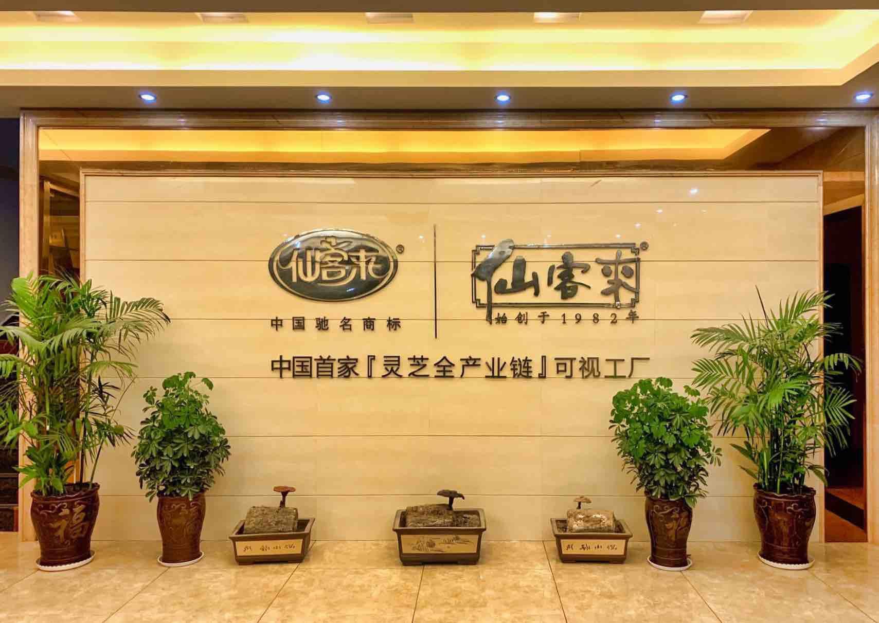 仙客来有机灵芝<br/>中国灵芝十大品牌